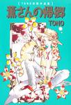 薫さんの帰郷 (TONO初期作品集)-電子書籍