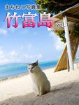 まちねこ写真集・竹富島 vol.1-電子書籍