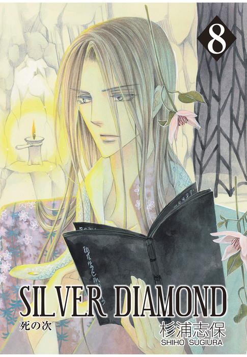 SILVER DIAMOND 8巻拡大写真