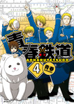青春鉄道 4-電子書籍