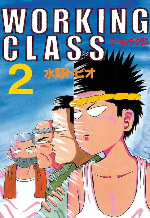 WORKING CLASS(2)拡大写真