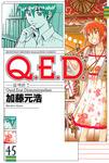 Q.E.D.―証明終了―(45)-電子書籍