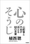 心のそうじ-電子書籍