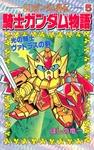 SDガンダム外伝 騎士ガンダム物語(5)-電子書籍