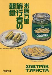 旅行者の朝食-電子書籍