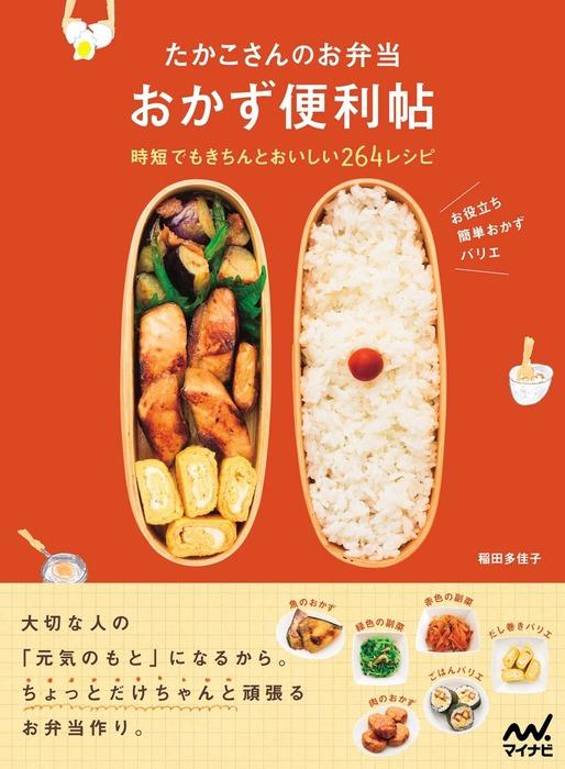 たかこさんのお弁当 おかず便利帖 時短でもきちんとおいしい264レシピ拡大写真