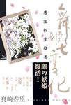 舞姫七変化 悪霊転生絵巻(3)-電子書籍