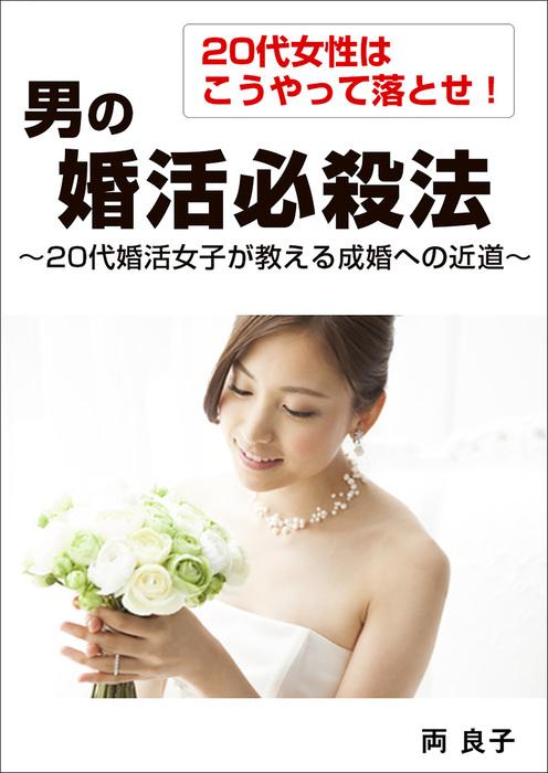 20代女性はこうやって落とせ! 男の婚活必殺法 ~20代婚活女子が教える成婚への近道~-電子書籍-拡大画像