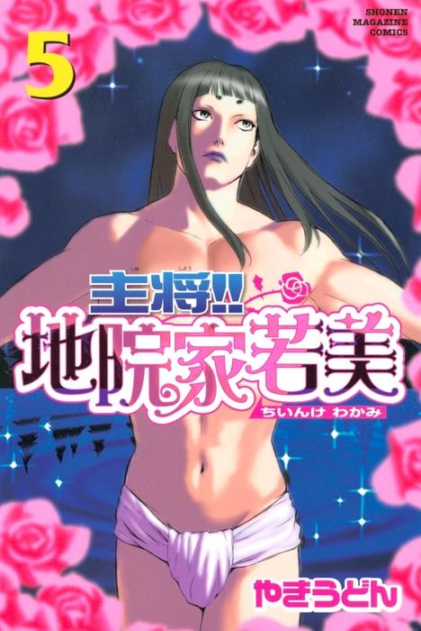 主将!! 地院家若美(5)-電子書籍-拡大画像