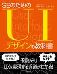 SEのためのUIデザインの教科書(日経BP Next ICT選書)-電子書籍