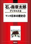 マンガ日本の歴史(54)-電子書籍