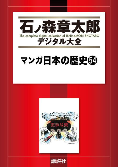 マンガ日本の歴史(54)拡大写真