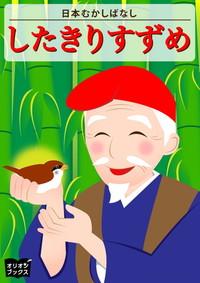 日本むかしばなし したきりすずめ-電子書籍
