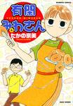 有閑みわさん (6)-電子書籍