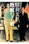 昭和天皇、敗戦からの戦い―昭和史の大河を往く〈第3集〉-電子書籍