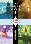 鹿の王【全4冊 合本版】