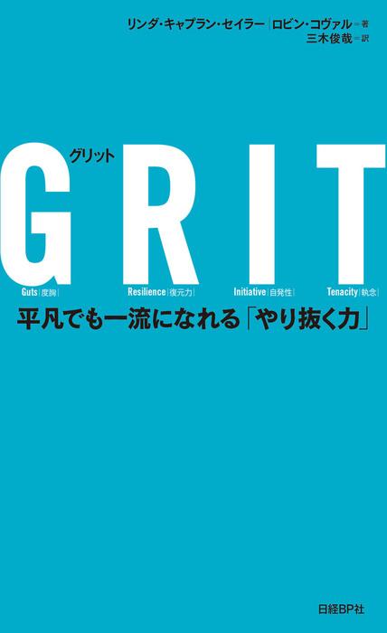 GRIT(グリット) 平凡でも一流になれる「やり抜く力」拡大写真