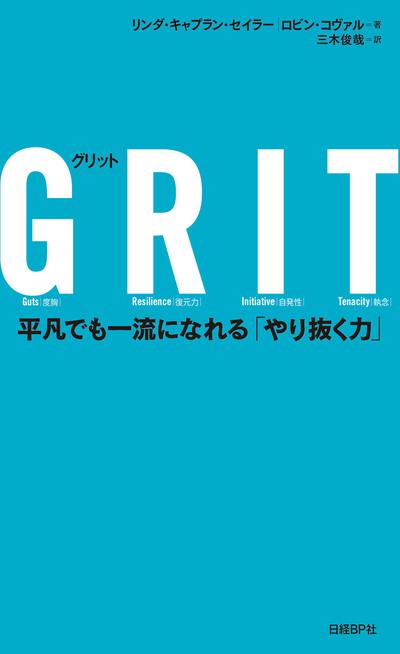 GRIT(グリット) 平凡でも一流になれる「やり抜く力」-電子書籍