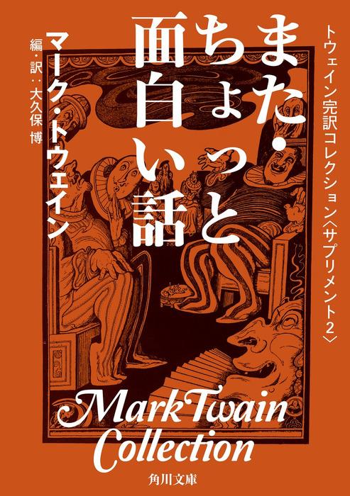 トウェイン完訳コレクション 〈サプリメント2〉また・ちょっと面白い話拡大写真