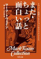 トウェイン完訳コレクション 〈サプリメント2〉また・ちょっと面白い話