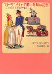 エトランジェ伯爵の危険な初恋-電子書籍