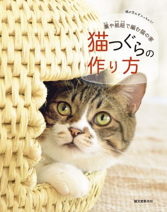 猫つぐらの作り方拡大写真