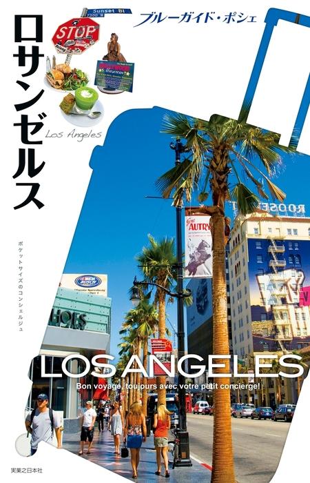 ブルーガイド・ポシェ ロサンゼルス拡大写真