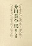 芥川賞全集 第七巻-電子書籍