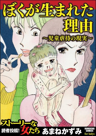 ぼくが生まれた理由~児童虐待の現実~-電子書籍