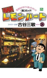 BARレモン・ハート / 26