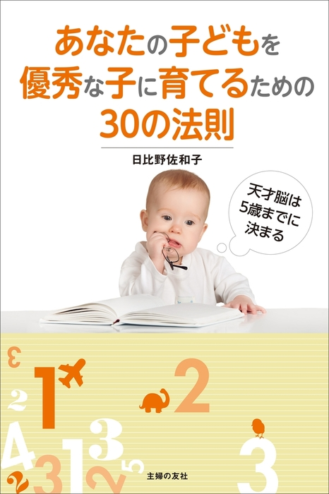 あなたの子どもを優秀な子に育てるための30の法則拡大写真