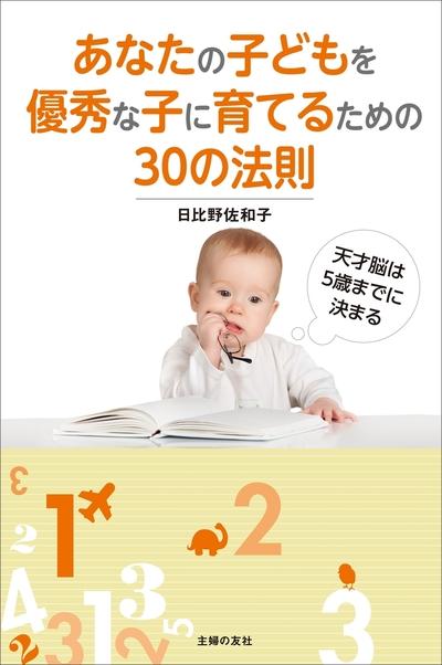 あなたの子どもを優秀な子に育てるための30の法則-電子書籍