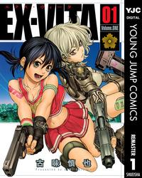 EX-VITA リマスター版 1