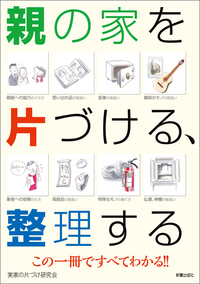 親の家を片づける、整理する-電子書籍