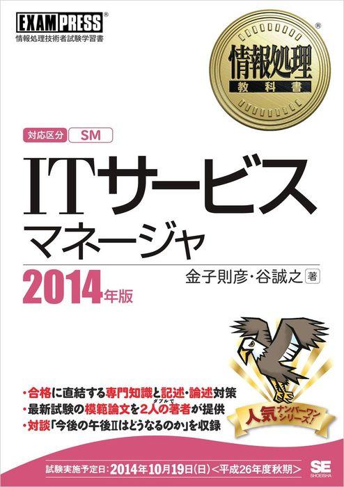 情報処理教科書 ITサービスマネージャ 2014年版拡大写真
