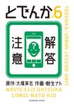 とでんか(6)-電子書籍