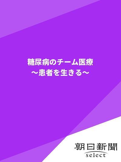糖尿病のチーム医療 ~患者を生きる~-電子書籍