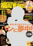 FukuokaWalker福岡ウォーカー 2016 11月号-電子書籍