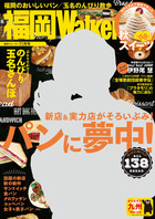 「FukuokaWalker」シリーズ