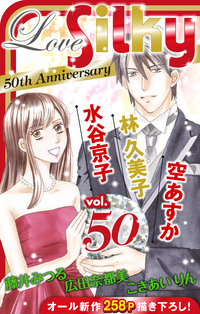 Love Silky Vol.50