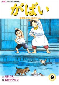 佐賀のがばいばあちゃん 9巻-電子書籍