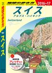 地球の歩き方 A18 スイス 2016-2017-電子書籍