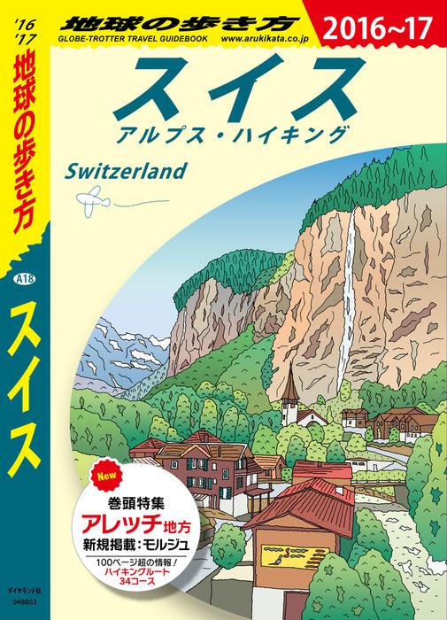 地球の歩き方 A18 スイス 2016-2017拡大写真