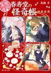 幽遊菓庵~春寿堂の怪奇帳~ 四季徒然-電子書籍