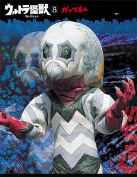 ウルトラ怪獣コレクション(8)