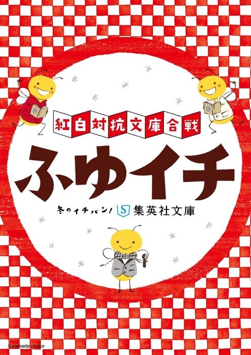 ふゆイチ 紅白対抗文庫合戦(ふゆイチGuide2015-2016小冊子電子版)拡大写真