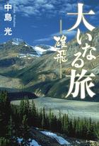 「大いなる旅」シリーズ
