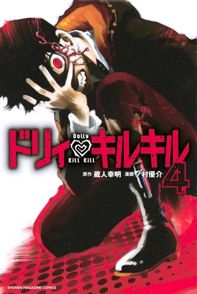 ドリィ キルキル(4)-電子書籍