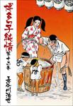博多っ子純情 12-電子書籍