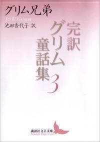 完訳グリム童話集3
